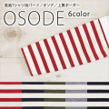 【長袖加工】OSODE(オソデ)上質ボーダー