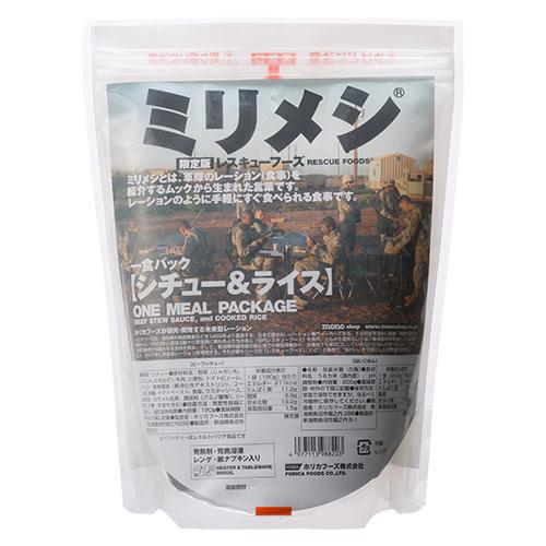 限定版レスキューフーズ【ミリメシ】一食パック/シチュー&ライス