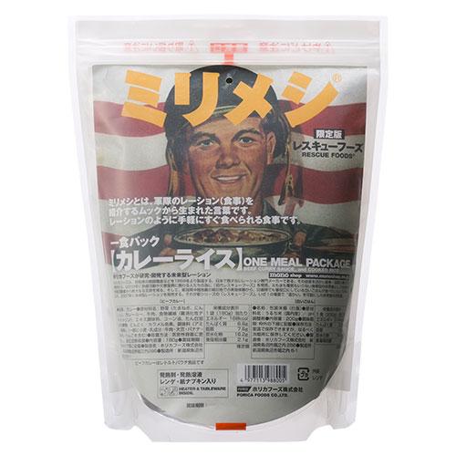 限定版レスキューフーズ【ミリメシ】一食パック/カレーライス