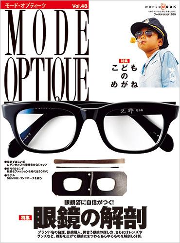 モード・オプティークVol.48