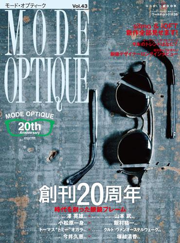 モード・オプティークVol.43