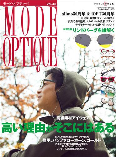 モード・オプティークVol.45