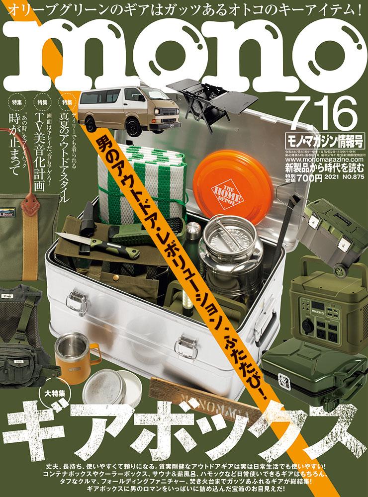 モノ・マガジン2021年7月16日情報号