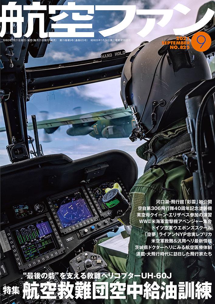 航空ファン2021年9月号