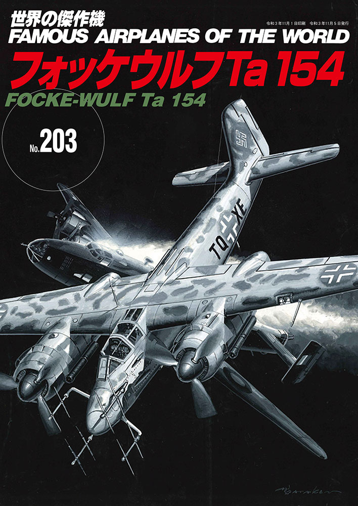 世界の傑作機No.203 「フォッケウルフ Ta 154」