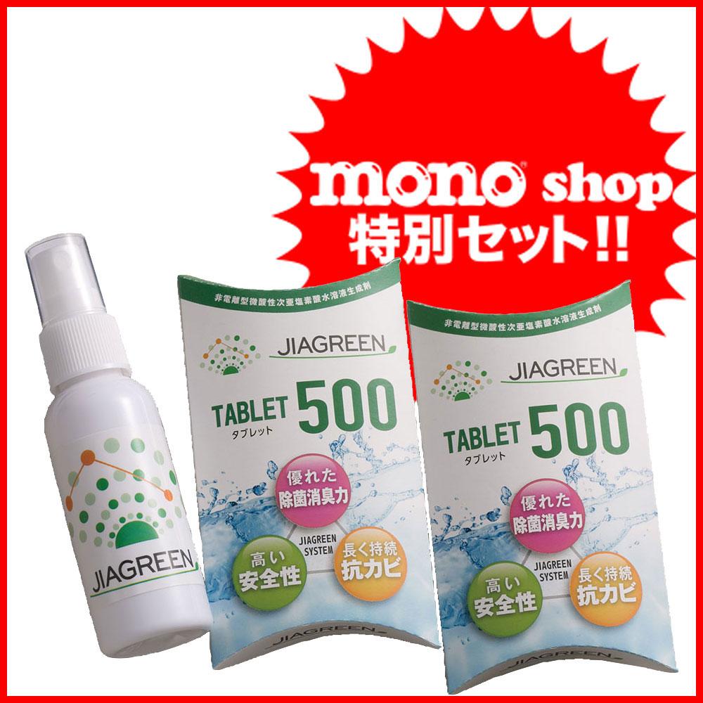 ジアグリーン モノ・ショップ特別セット miniシュッシュ&タブレット500×2箱セット