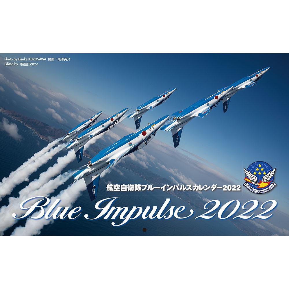 航空自衛隊ブルーインパルスカレンダー2022