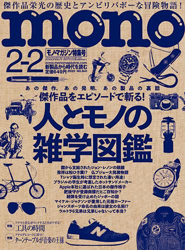 モノ・マガジン2020年2月2日特集号