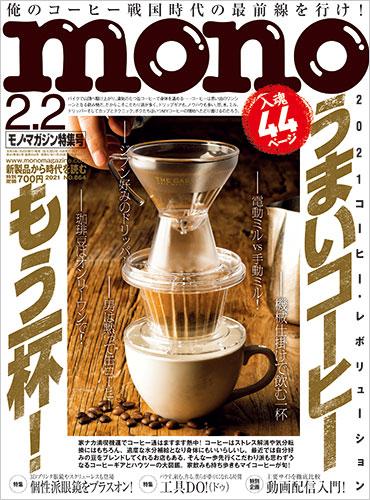モノ・マガジン2021年2月2日特集号