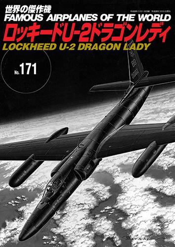 世界の傑作機No.171  「ロッキードU-2ドラゴンレディ」