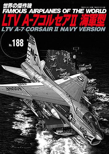 世界の傑作機No.188 「LTV A-7コルセアII 海軍型 」
