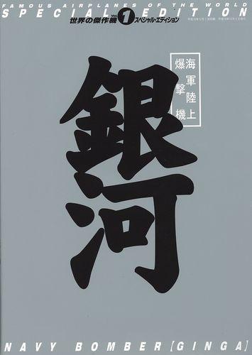 世界の傑作機 SPECIAL EDITION Vol.1 海軍陸上爆撃機【銀河】