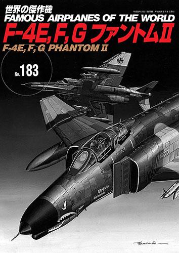 世界の傑作機No.183 「F-4E, F, GファントムII」