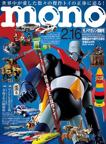 モノ・マガジン2020年2月16日情報号