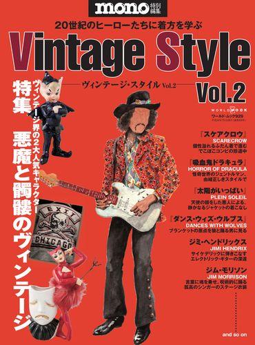 Vintage Style―ヴィンテージ・スタイル― Vol.2