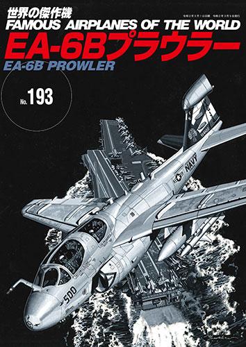 世界の傑作機No.193 「EA-6Bプラウラー」