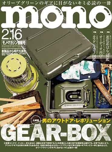 モノ・マガジン2021年2月16日情報号