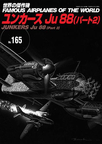 世界の傑作機No.165 「JUNKERS[ユンカース] Ju 88(パート2)」