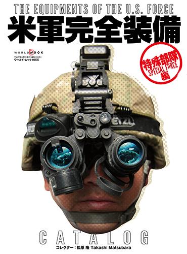 米軍完全装備CATALOG 特殊部隊編
