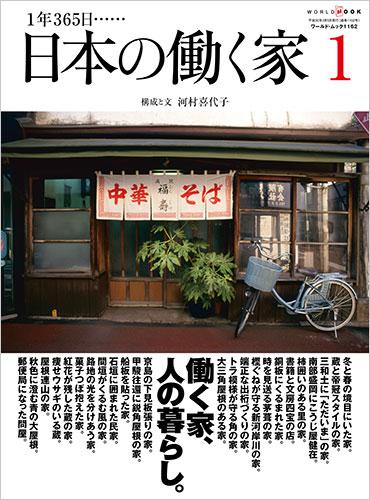 1年365日 日本の働く家 1