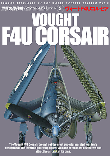 世界の傑作機 SPECIAL EDITION Vol.5 【VOUGHT F4U コルセア】