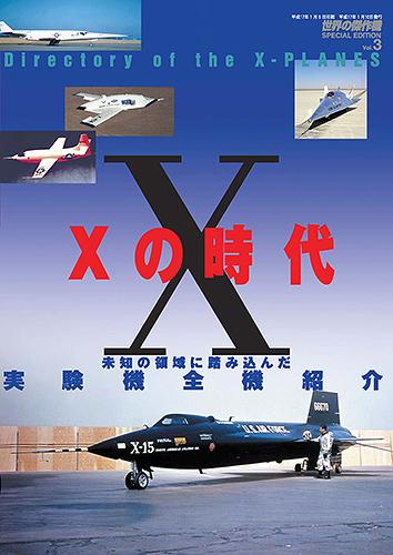 世界の傑作機 SPECIAL EDITION Vol.3 Xの時代