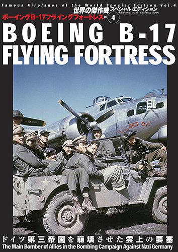 世界の傑作機 SPECIAL EDITION Vol.4 ボーイング B-17フライングフォートレス