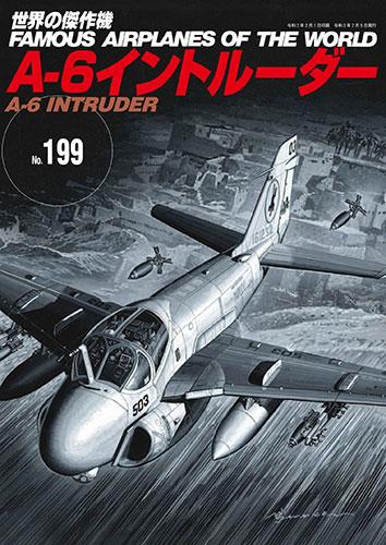 世界の傑作機No.199 「A-6イントルーダー」