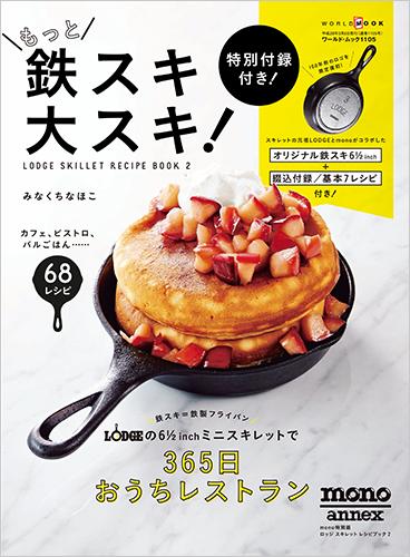 もっと鉄スキ大スキ! LODGE SKILLET RECIPE BOOK 2【オリジナル鉄スキ付き】