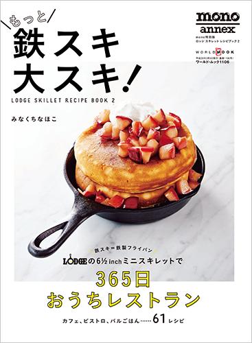 もっと鉄スキ大スキ! ~LODGE SKILLET RECIPE BOOK 2~