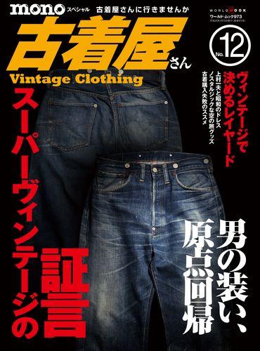 モノ・スペシャル 古着屋さんNo.12