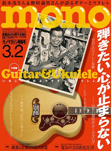 モノ・マガジン2021年3月2日特集号