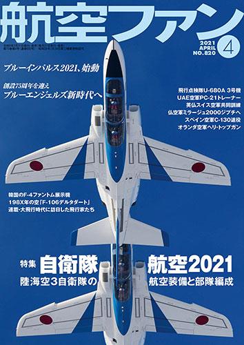 航空ファン2021年4月号