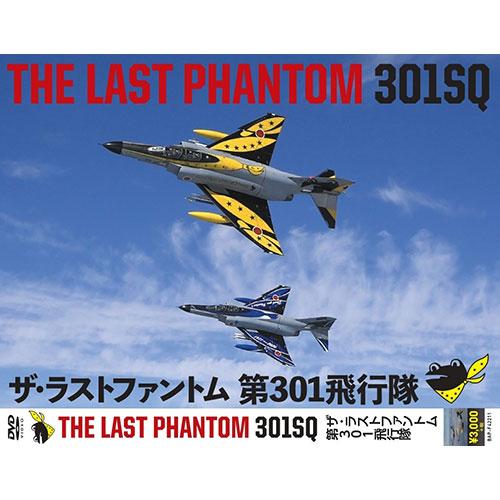 DVD「THE LAST PHANTOM 301SQ」ザ・ラストファントム第301飛行隊