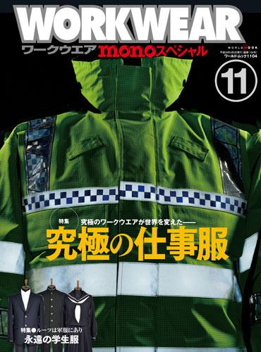 モノ・スペシャル ワークウエアNo.11
