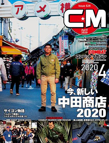 コンバットマガジン2020年4月号