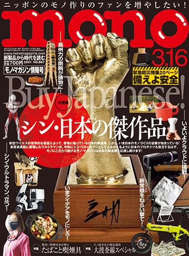 モノ・マガジン2021年3月16日情報号