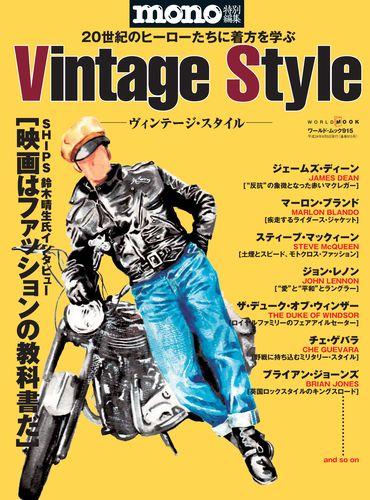 Vintage Style―ヴィンテージ・スタイル―
