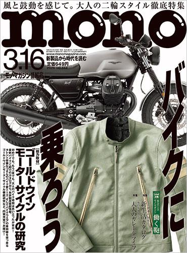 モノ・マガジン2020年3月16日情報号