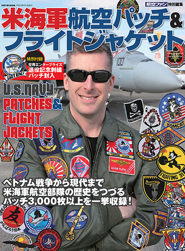 米海軍航空パッチ&フライトジャケット