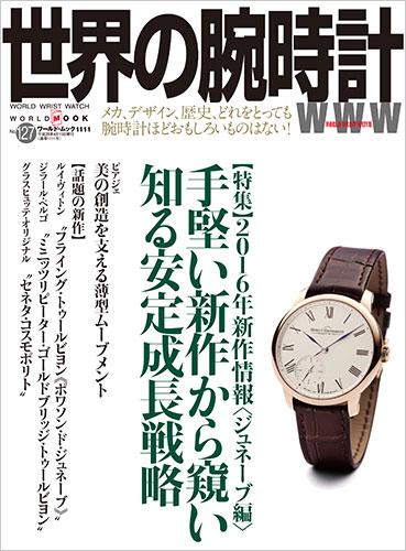世界の腕時計No.127