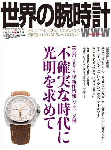 世界の腕時計No.131