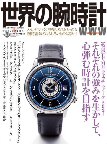 世界の腕時計No.147