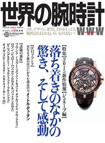 世界の腕時計No.123