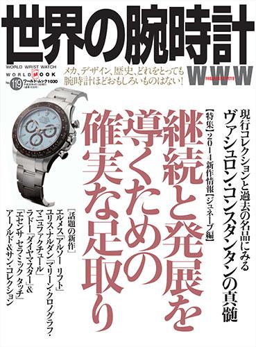 世界の腕時計No.119