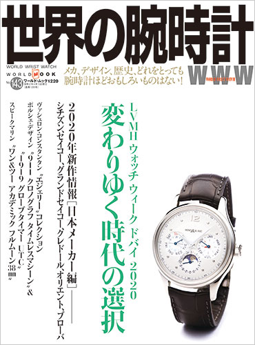 世界の腕時計No.143