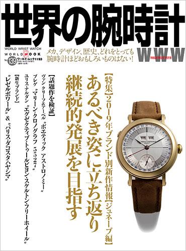 世界の腕時計No.139