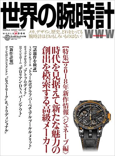 世界の腕時計No.135