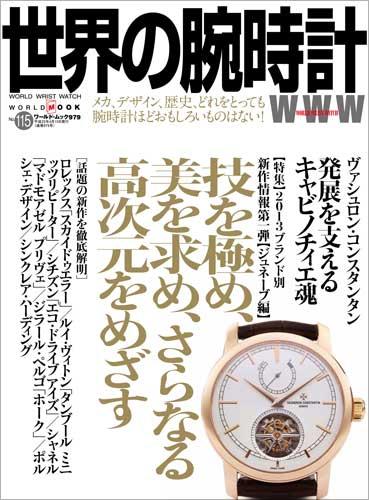 世界の腕時計No.115