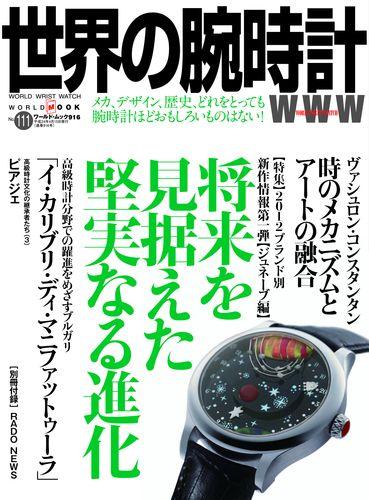 世界の腕時計No.111